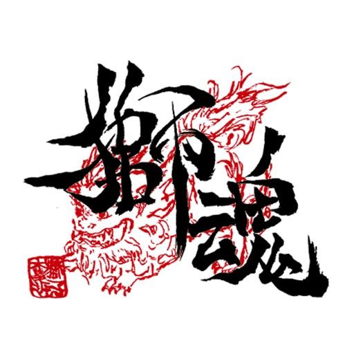 獅魂(しこん)