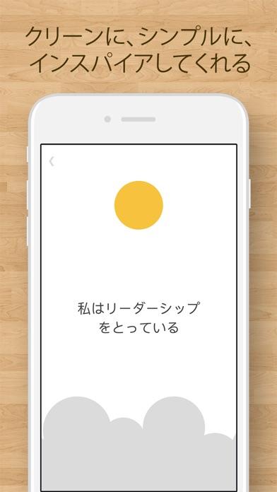 アファメーション ワークス! screenshot1