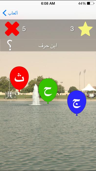 تعلم قراءة الأحرف العربية في 24 ساعة وأنت تلعب screenshot three