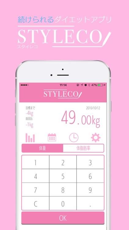 ダイエットが続く、痩せる!体重管理、記録だけ - スタイレコ