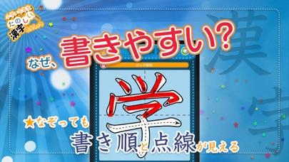 小学1年生漢字練習ドリル(小学生漢字)スクリーンショット3
