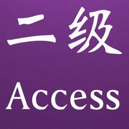 计算机等级考试二级Access大全-知识点总结|历年真题