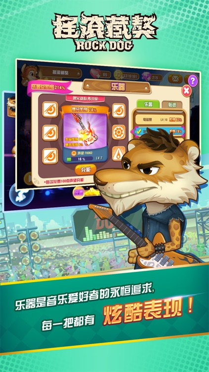摇滚藏獒 官方授权 screenshot-3
