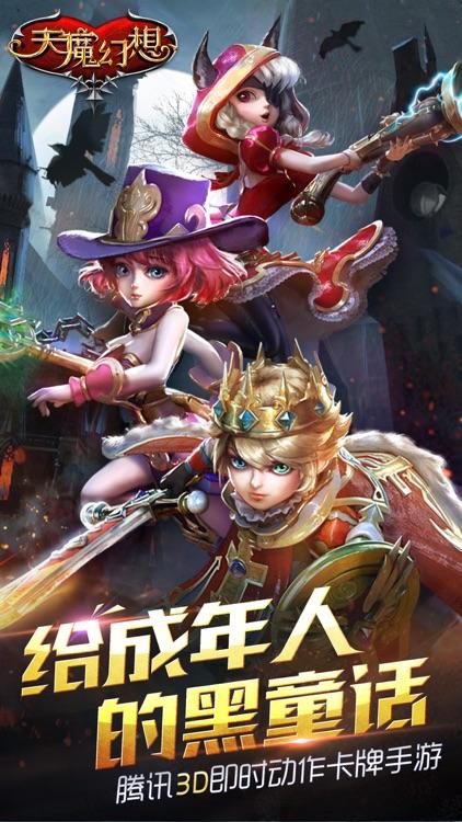 天魔幻想-腾讯3D即时动作卡牌手游 screenshot-0