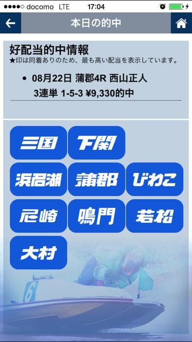 ボートレース(競艇)展示気配 ScreenShot3
