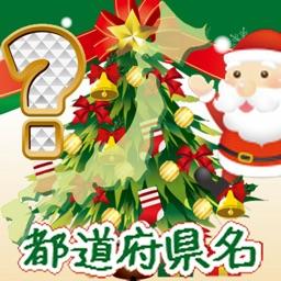 都道府県名クイズforクリスマス By Isomi Morioka