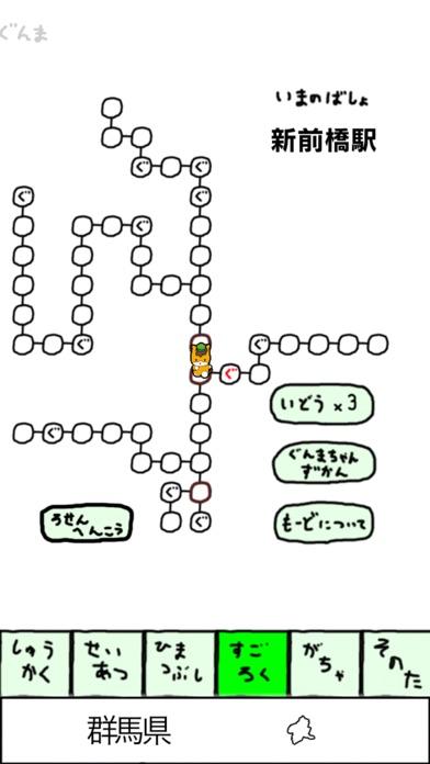 ぐんまのやぼう ScreenShot3