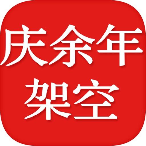 庆余年玄幻系列有声小说—2016最热网络推荐读书神器