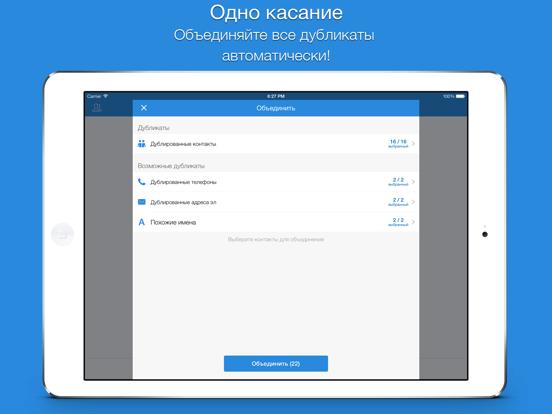 Smart Merge Pro Скриншоты9