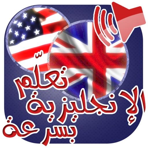 تكلم الانجليزية بسرعة