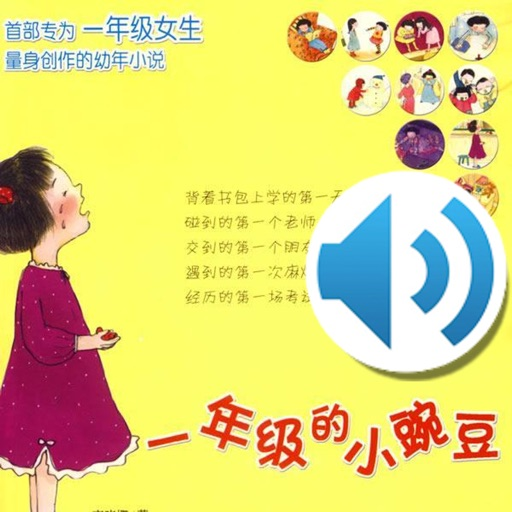 A little girl in primary school audio story