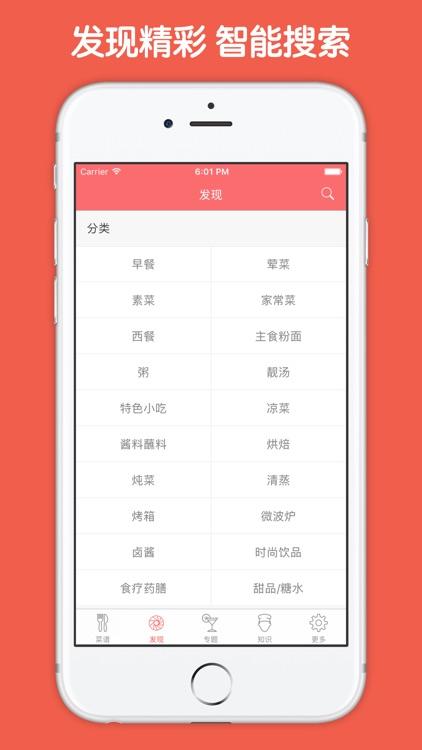 美味果汁大全 - 清爽养颜滋润每一天~ screenshot-3