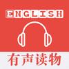 英语有声读物大全 - 听名著学英语趣味学习