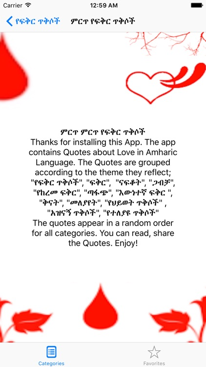 Ethiopian Amharic Love Quotes screenshot-2