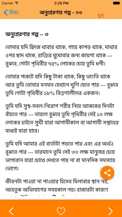 Bengali Motivational Stories by raj kumar