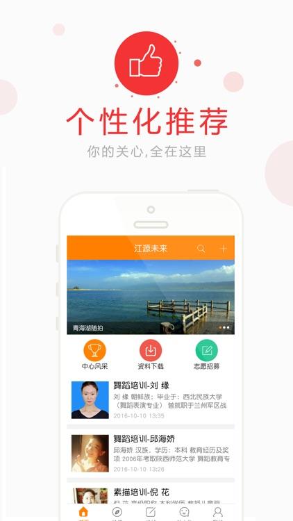 江源未来 screenshot-0