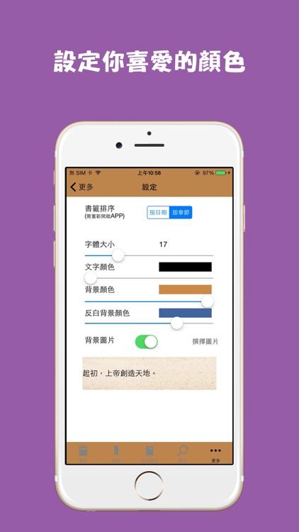 和合本修訂版聖經(繁體中文)RCUV screenshot-4