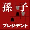 今こそ、孫子-AKATSUKI PRINTING INC.