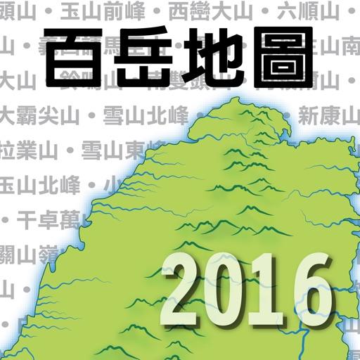 台灣百岳全圖2016