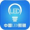 中国LED照明门户网
