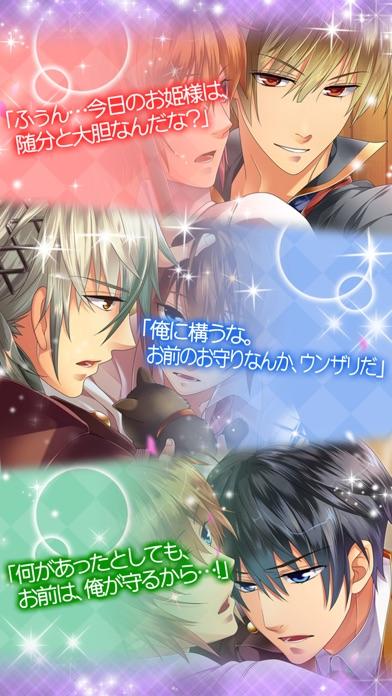 BLイケメン学園◆俺プリ×Cross!女性向け・恋愛ゲームスクリーンショット5