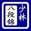 少林八段锦
