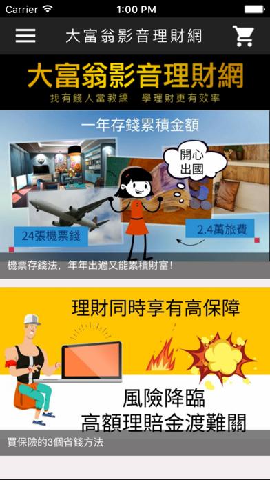 大富翁影音理財網屏幕截圖1