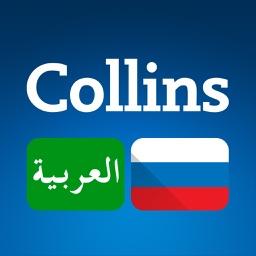 Audio Collins Mini Gem Arabic-Russian Dictionary