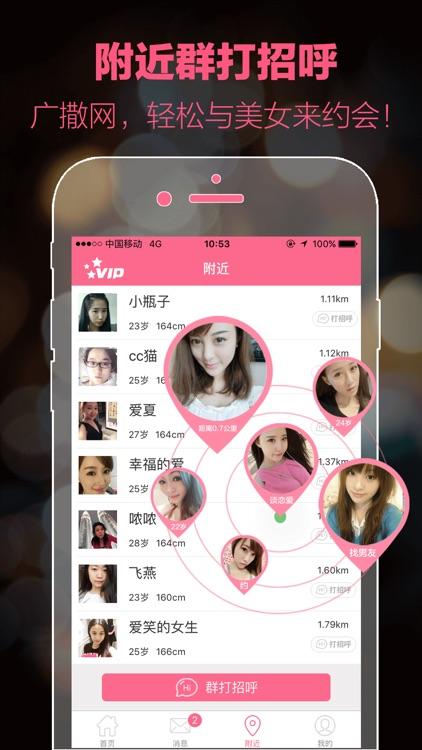 激情寻爱(交友约会)-探探附近寂寞的人 screenshot-3
