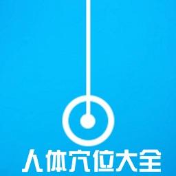 中国中医经络穴位图解速查 - 人体经络穴位疗法