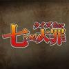 七つの大罪クイズ〜四択〜 for 七つの大罪 - iPhoneアプリ