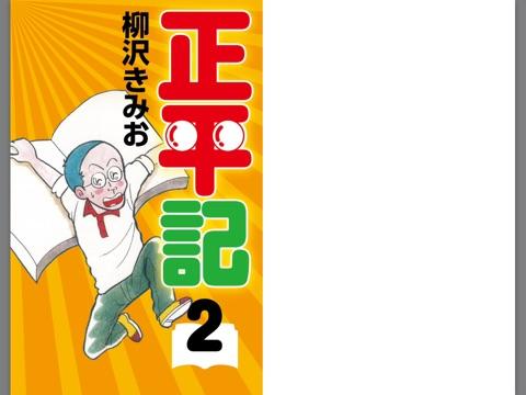 柳沢きみおの「正平記(2)」をApp...