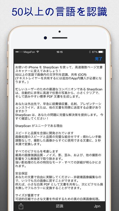 SharpScan: PDF scanner + OCRのスクリーンショット3