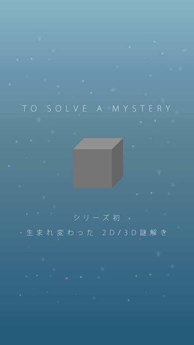 謎解き TO SOLVE A MYSTERY紹介画像1