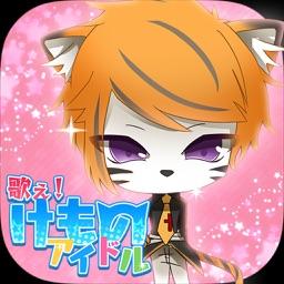 Sing! Kemono idol