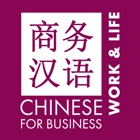 Chinese for business 4 - Work & life icon