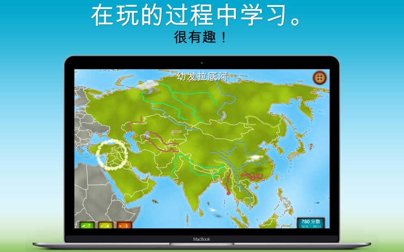世界地理 GeoExpert  for Mac