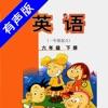外研版小学英语六年级下册 -一起点同步教材复读学习机