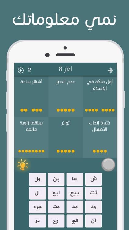 فطحل العرب لعبة معلومات عامة مميزة
