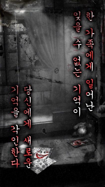 탈출 게임 :주옥 -원한의 장-