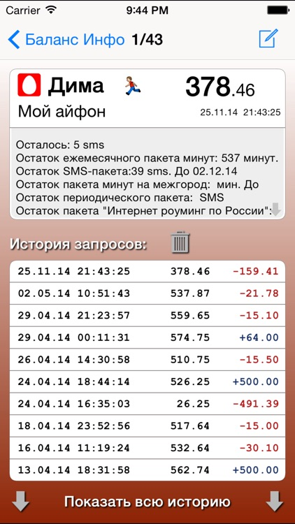 Баланс Инфо screenshot-1