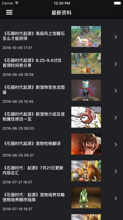 超级攻略视频 for 石器时代 起源 screenshot-4