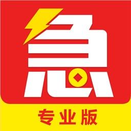 急用钱Pro-马上贷款借钱app