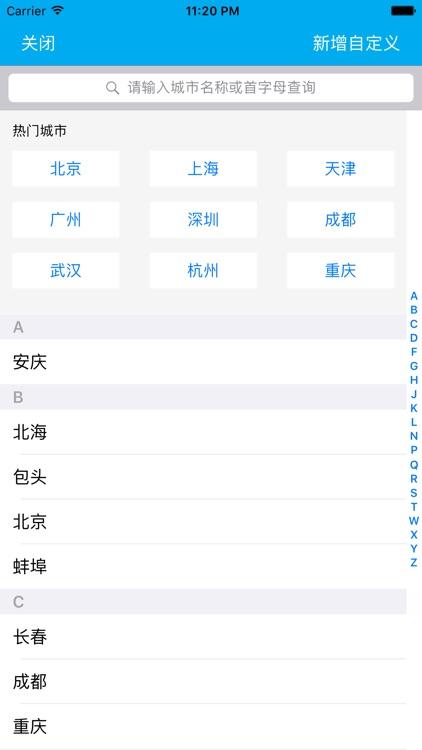 薪算-2018新个税工资计算器 screenshot-3