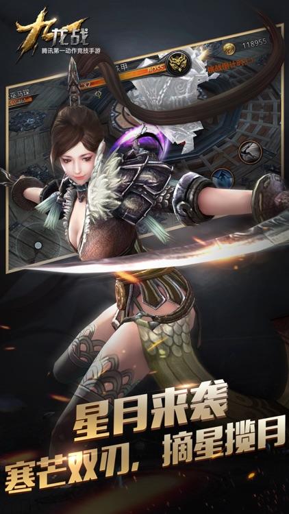 九龙战—领地争夺战 screenshot-3