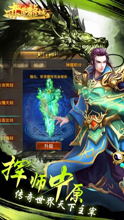 赤月龙城 - 全新东方魔幻武侠格斗游戏! screenshot-4