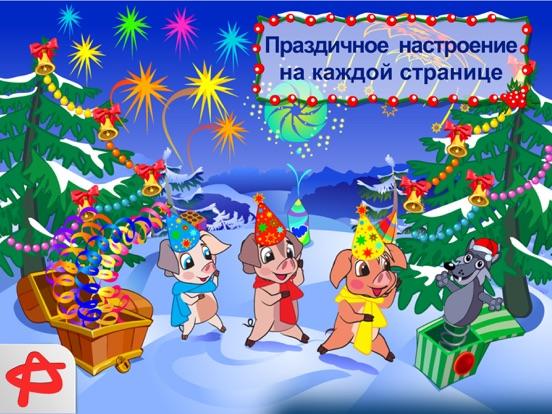 Скачать Три Поросенка: Новогодние приключения