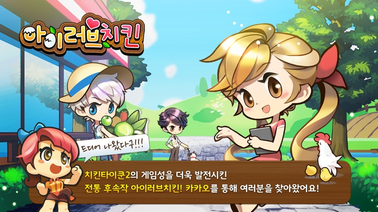 아이러브치킨 for Kakao screenshot-0
