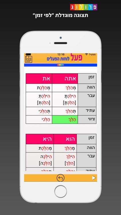 Hebrew Verbs & Conjugations, PROLOG screenshot-3