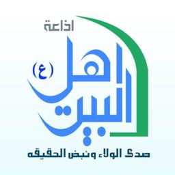 Ahlulbait Radio